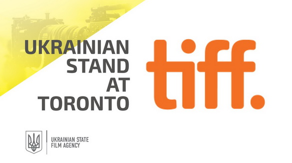 На кінофестивалі в Торонто кіногалузь України вперше буде представлено національним стендом