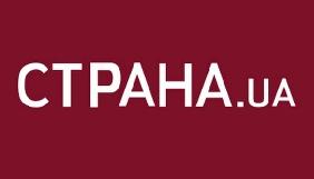 Як ставитися до обшуків у «Стране.ua»?