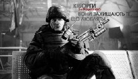 Вийшов перший тизер художнього фільму Ахтема Сеітаблаєва «Кіборги» (ВІДЕО)