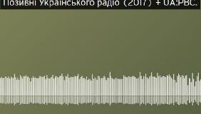 З 24 серпня «Українське радіо» змінює позивні