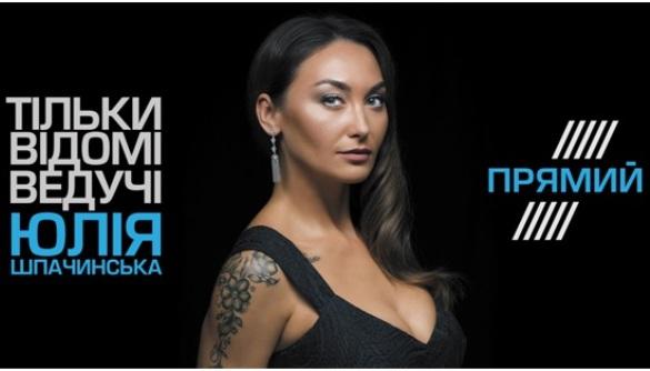 Прямий канал показав ролики з Юлією Шпачинською