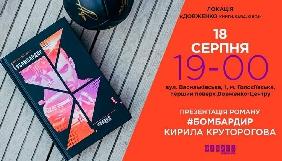Спортивний коментатор Кирило Круторогов написав книгу про український футбол
