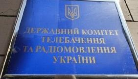 Затверджено статут «Укртелефільму»