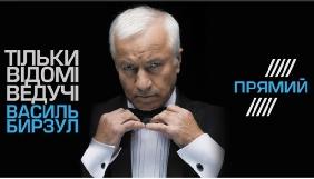 Василь Бирзул з Tonis залишиться ведучим на Прямому каналі