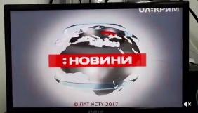 На територію Криму в тестовому режимі почали мовити п'ять українських каналів – Костинський