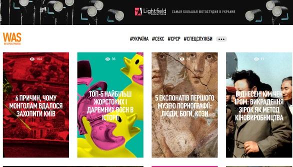Журнал WAS запустив україномовну версію сайту
