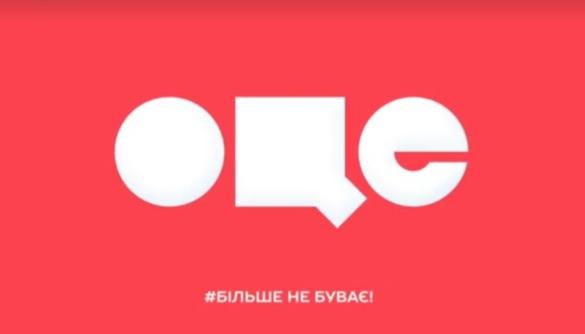 QTV стає телеканалом «Оце» (+ЛОГОТИП, ВІДЕО)