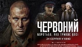 Прокат фільму «Червоний» охопить 70% кінотеатрів країни – Богдан Батрух