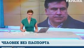 Канал «Україна» слідами Саакашвілі. Моніторинг теленовин за 7–12 серпня 2017 року