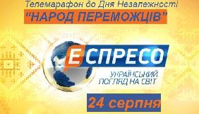 До Дня Незалежності «Еспресо» та «Радіо Свобода» готують «аполітичний» телемарафон