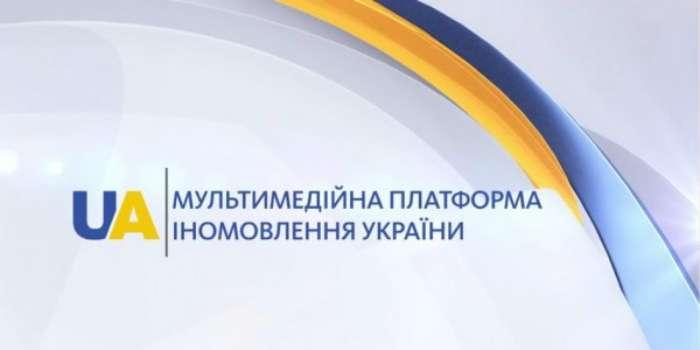 Мультимедійна платформа іномовлення України змінила склад редакційної ради