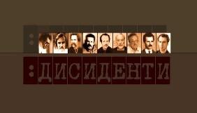 «UA: Перший» підготував до Дня Незалежності три документальних фільми «Дисиденти»