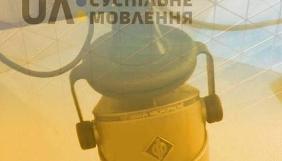 На «Українському радіо» ранкове шоу «Сьогодні. Зранку» вестимуть дві пари ведучих