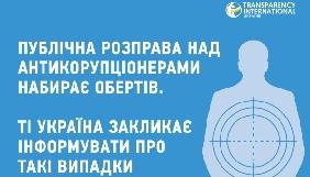 Український офіс Transparency International закликає активістів повідомляти про випадки публічної розправи над антикорупціонерами