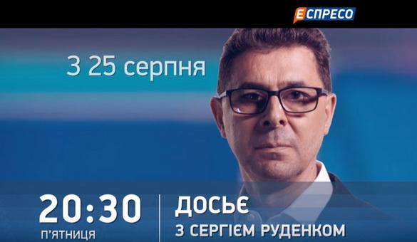 На каналі «Еспресо» стартує нова програма «Досьє»