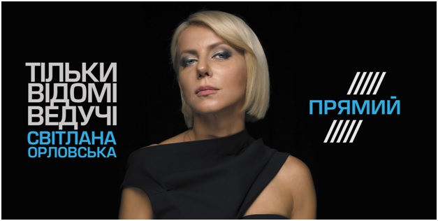 Світлана Орловська перейшла на Прямий канал
