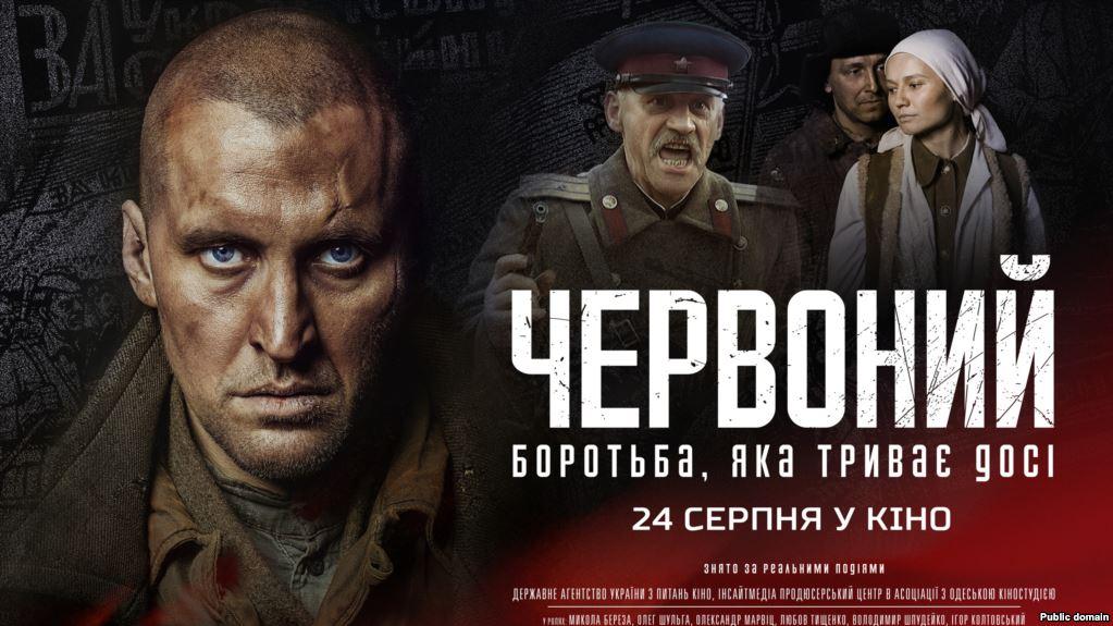 ICTV веде переговори про придбання телевізійних прав на фільм «Червоний»