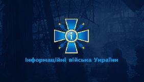 «Інформаційні війська України» стають самостійним проектом – МІП