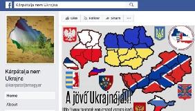 Адміністратора групи у Facebook засудили умовно через заклики приєднати Закарпаття до Угорщини