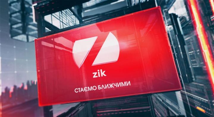 У День Незалежності ZIK проведе 7-годинний телемарафон та покаже власний спецпроект