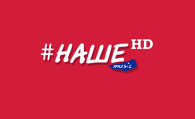 Телеканал «Етно» змінив у ліцензії назву на «#Наше»