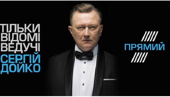 Сніжана Єгорова та Сергій Дойко теж стали ведучими Прямого каналу