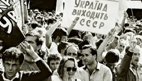 Вісім публікацій про незалежність України — огляд іноземних медіа