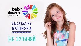 Стало відомо, хто представить Україну на Дитячому «Євробаченні-2017»