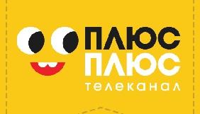 Мультфільми каналу «ПлюсПлюс» внесено до методичних рекомендацій МОН