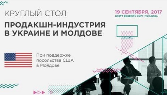 Впервые на KMW: круглый стол, посвященный сотрудничеству Украины и Молдовы
