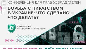 18 вересня – конференція для правовласників на Kyiv Media Week 2017