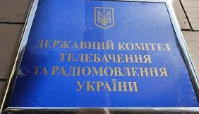 Держкомтелерадіо запитає інформацію щодо судимості кандидатів на посаду директора Укртелерадіопресінституту