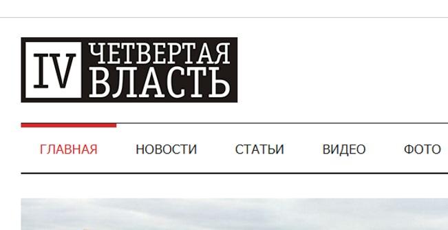 КЖЕ рекомендувала українським ЗМІ спростувати недостовірну інформацію, поширену з сайту «Четвертая власть»