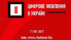 7 вересня – форум «Цифрове мовлення в Україні»