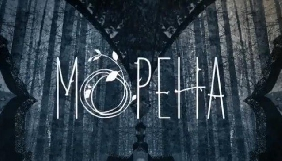 Ganzafilm Production завершила зйомки містичного українського трилеру «Морена»