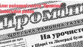 Поліція Чернігівщини порушила справу через погром редакції газети «Промінь»