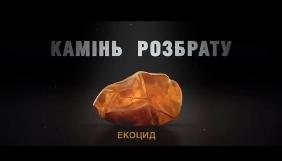 «Камінь розбрату»: ZIK покаже три фільми про видобуток бурштину в Україні