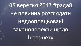 Медійники вимагають від депутатів не вносити до порядку денного законопроекти щодо обмежень в інтернеті (ДОПОВНЕНО)
