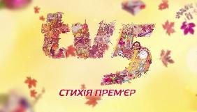 Квоти у роботі: телеканал TV5 переходить на українську