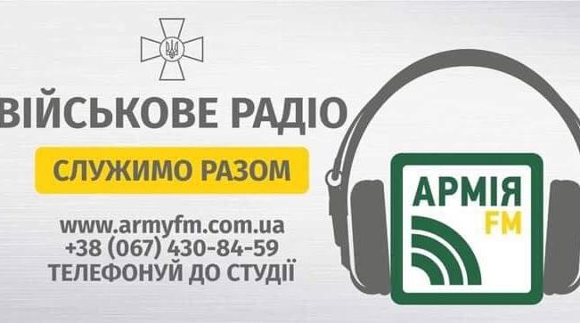 Нові проекти «Армії FM»: музика, поезія, поради юриста і боротьба з російськими кальками в українській мові