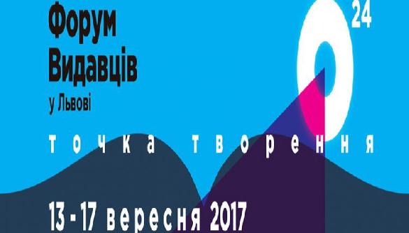 Освіта – ключ до майбутнього, Освітній кластер Форуму видавців-2017