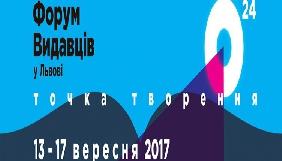 14-16 вересня - тематичний кластер «Освіта» 24-го Міжнародного Форуму видавців у Львові