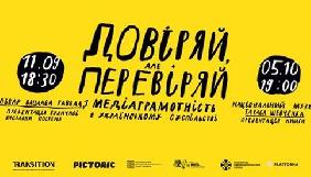 «Довіряй, але перевіряй»: у Києві відкривається виставка плакатів про медіа (ФОТО)