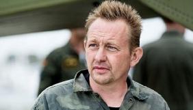 Капітан підводного човна Петер Мадсен розповів свою версію загибелі журналістки Кім Волл