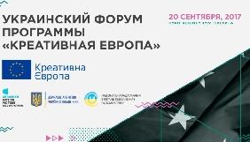Український форум програми «Креативна Європа»