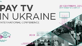 Актуальные вопросы и перспективы платного ТВ в Украине на конференции Pay TV in Ukraine  2017: Carpe Diem!
