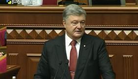 Порошенко закликав депутатів скасувати е-декларування для антикорупціонерів (ОНОВЛЕНО)