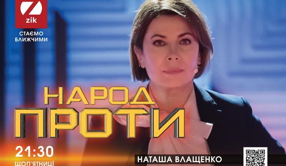 ZIK запускає масштабне політичне ток-шоу «Народ проти»