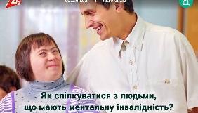 Донецька філія НСТУ знімає ролики та виробляє програми про етичне ставлення до людей з інвалідністю