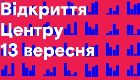 Київська школа економіки та VoxUkraine відкривають Центр економічної журналістики